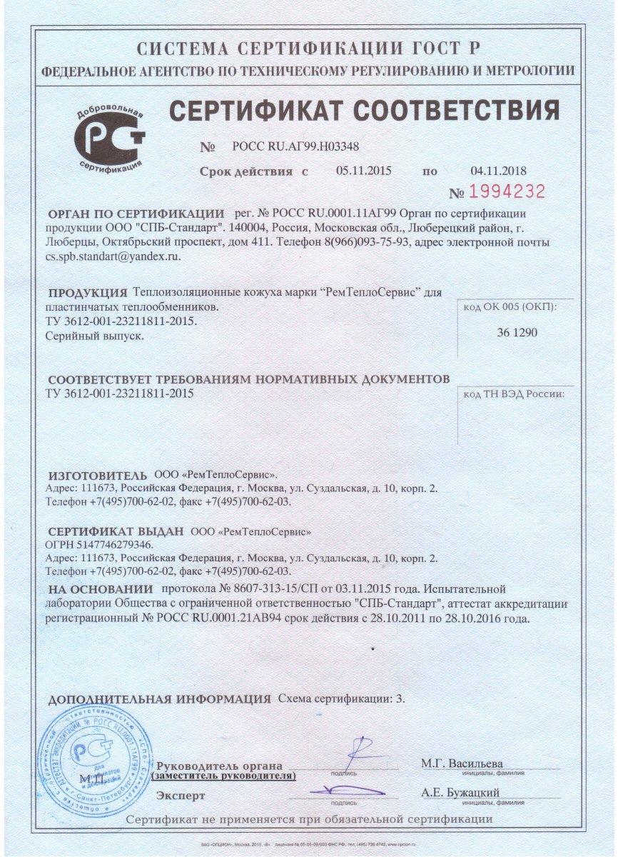 Альфа лаваль сертификат соответствия на Уплотнения теплообменника Теплохит ТИ 13 Новый Уренгой