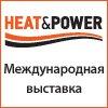 Выставка HEAT&POWER!