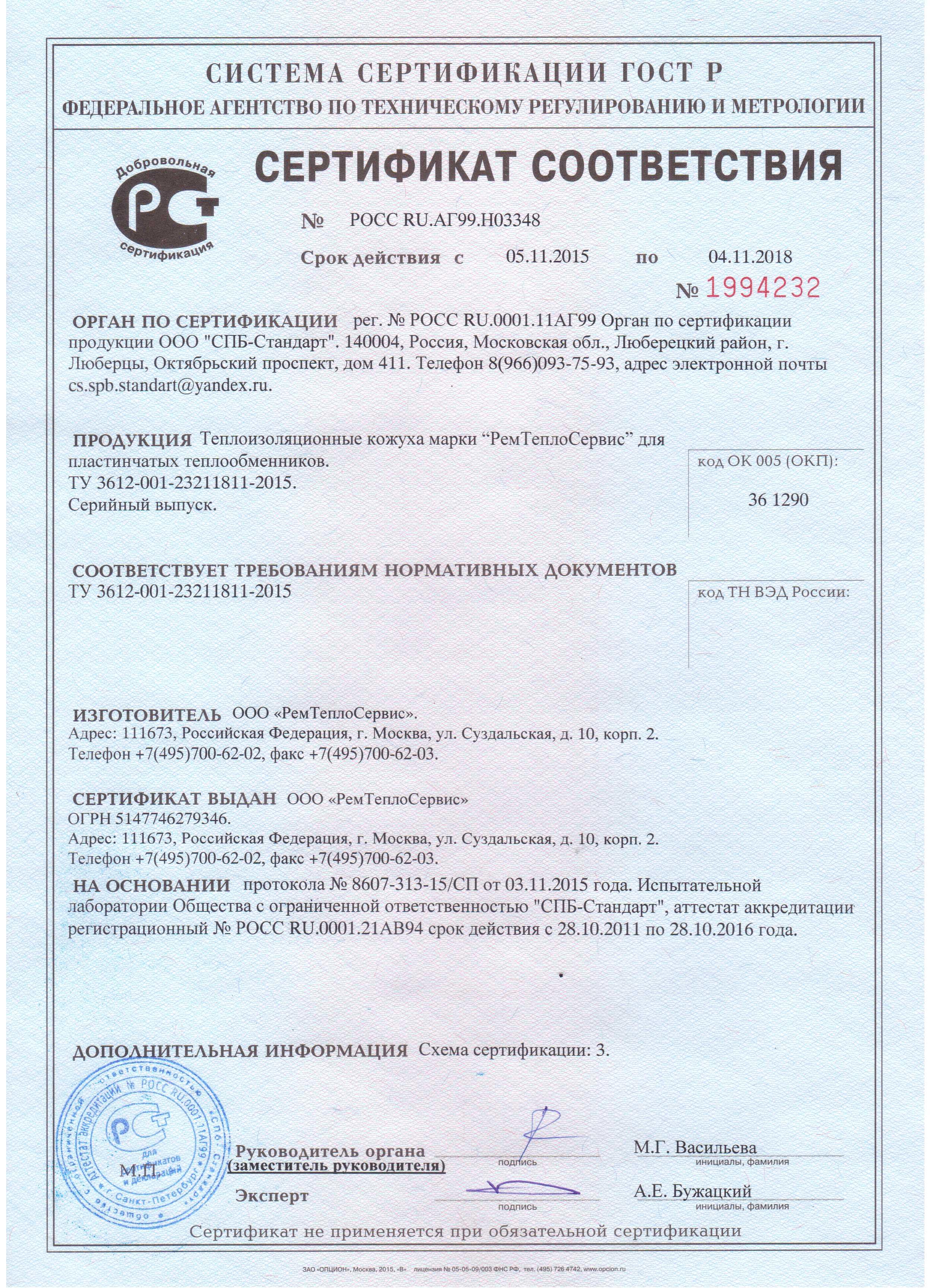 Альфа лаваль сертификат Пластинчатый теплообменник Alfa Laval Base 10 (Пищевой теплообменник) Минеральные Воды
