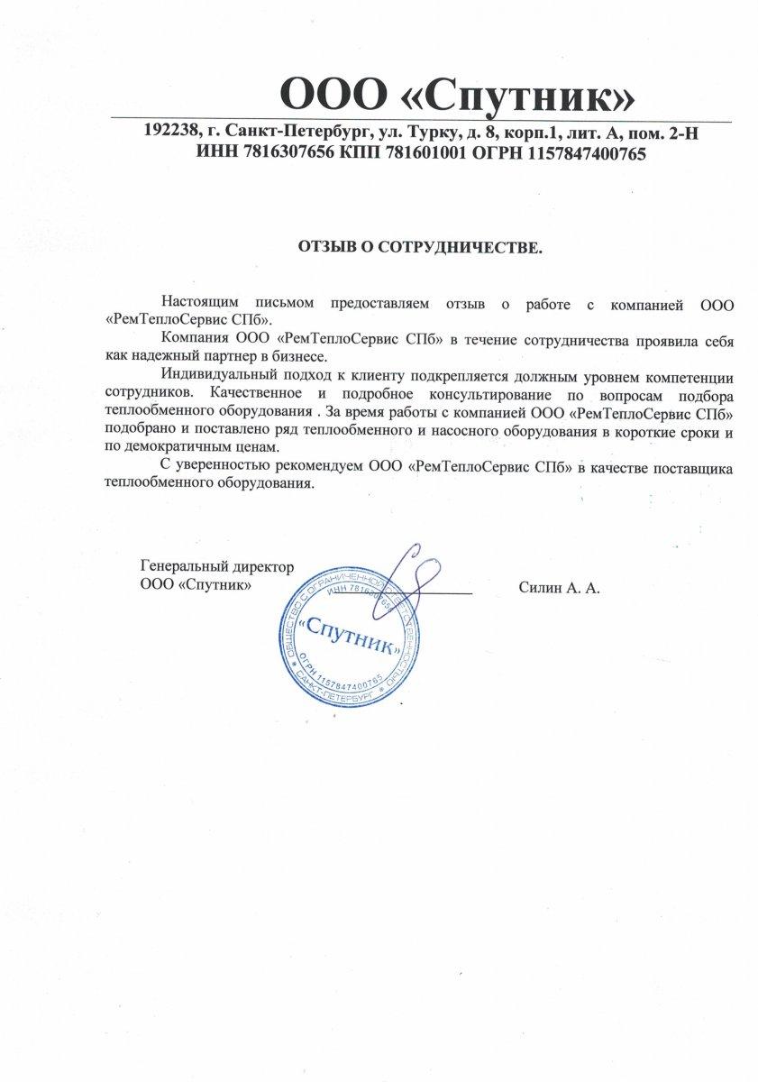 Отзыв о работе теплообменников Кожухотрубный конденсатор ONDA C 27.302.2000 Киров